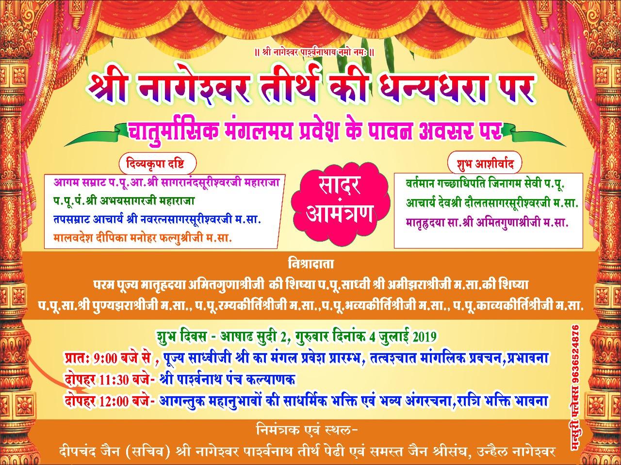 chaturmas-mangal-pravesh-2019